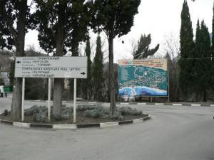 Лагерь Артек