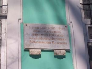 Muzey_sester_Tsvetaevih_Feodosia-1