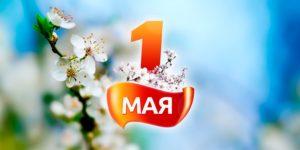 1 мая в Крыму